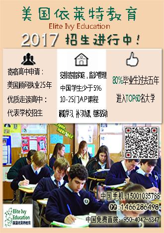 美国依莱特教育—2017招生进行中